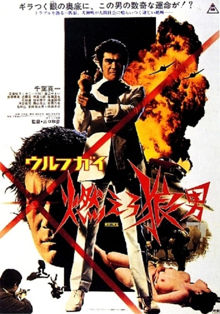 Poster for Wolf Guy